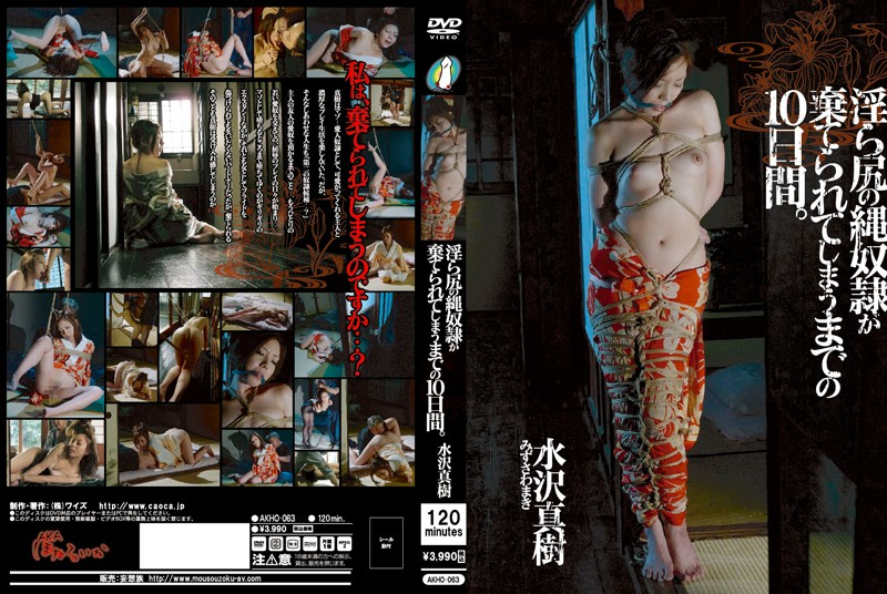 [AKHO-063] 赤ほたるいか/妄想族 淫ら尻の縄奴隷が棄てられてしまうまでの00日間。 Mizusawa Maki (水沢真樹) Costume 120分 SM