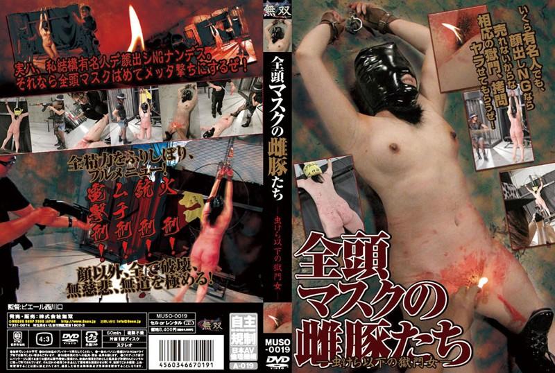 [MUSO-0019] 全頭マスクの雌豚たち 虫けら以下の獄門女 SM Anal その他SM