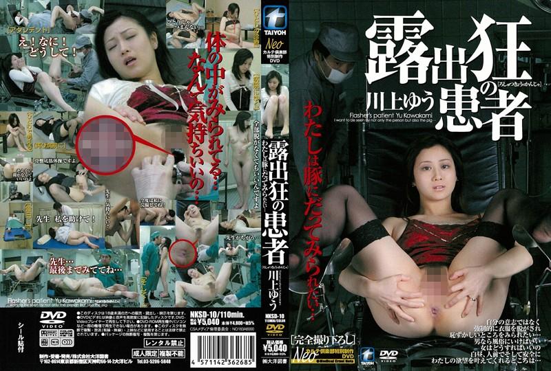 [NKSD-10] Karute Kurabu Special Edition 監獄病棟の女 Kawakami Yuu 110分 Orgy Rape 乱交
