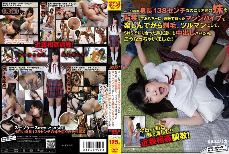 [SVDVD-424] Sadistic Village ニートの俺が身長138センチなのにリア充の妹を監禁しておもちゃに。Yamaguchi Erika 通販で買ったマシンバイブで楽しんでから剃毛... 近親相姦 フェラザーメン Shaved Incest Captivity Insult