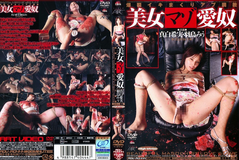 [ADV-R0444] 美女マゾ愛奴 Torture アート(アヴァ) Rape