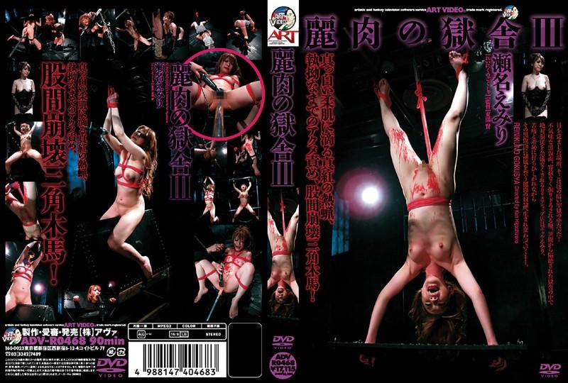 [ADV-R0468] 麗肉の獄舎 3 2009/09/30 Planning スパンキング・鞭打ち