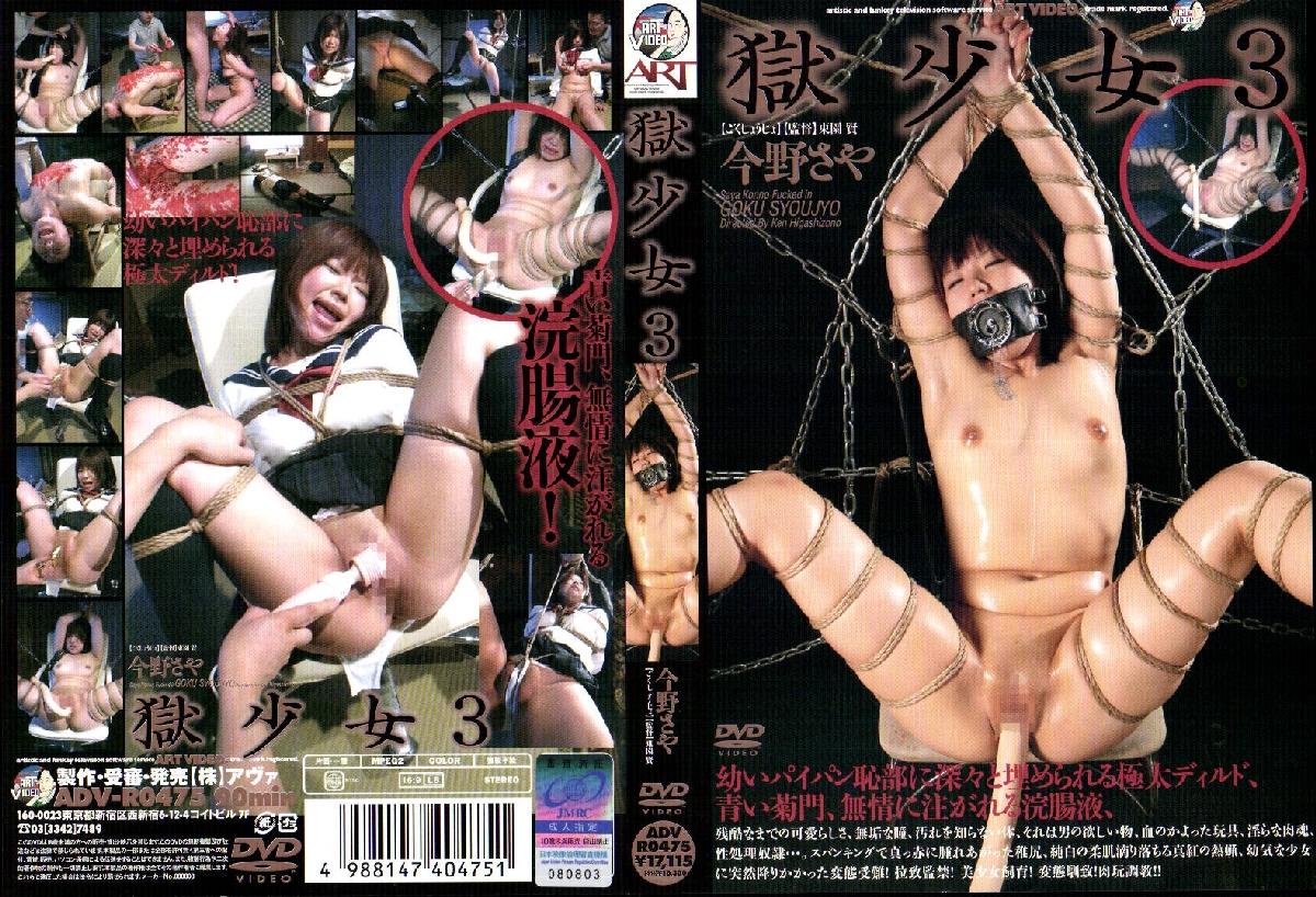 [ADV-R0475] 獄少女 3 Other Fetish Torture その他フェチ フェチ