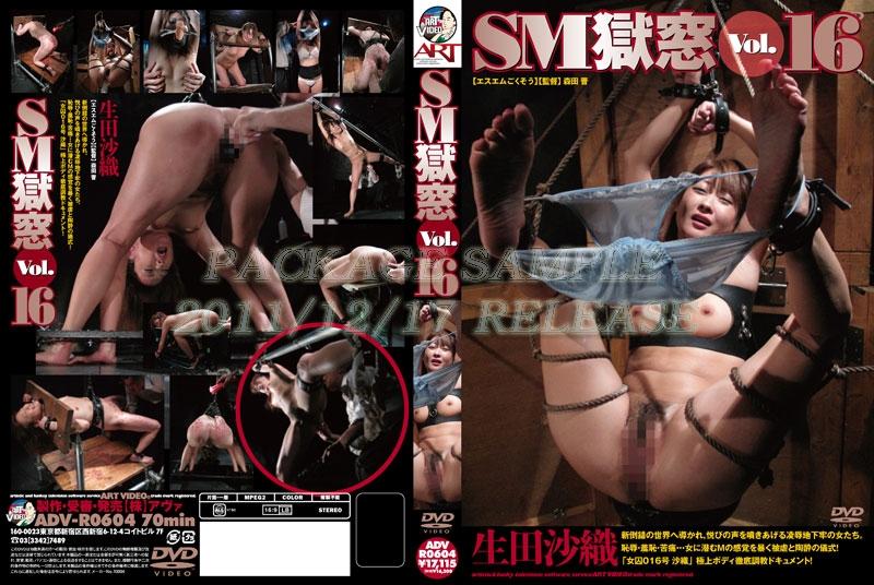 [ADV-R0604] SM獄窓 VOL.16 調教 森田晋 2011/12/17