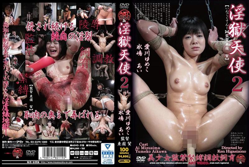 [ADVO-119] 淫獄天使 2 凌辱 アートビデオSM/妄想族 Torture