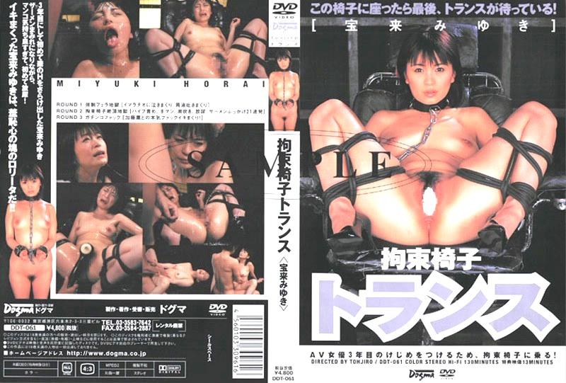 [DDT-061] 拘束椅子トランス 宝来みゆき Golden Showers 3DDT 調教 Rape