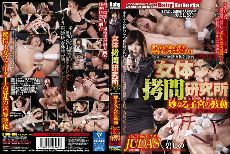 [DJUD-106] 女体拷問研究所 THE THIRD JUDAS(ユダ)Episode-... Lesbian SM 195分 ドリル Tied アクメ