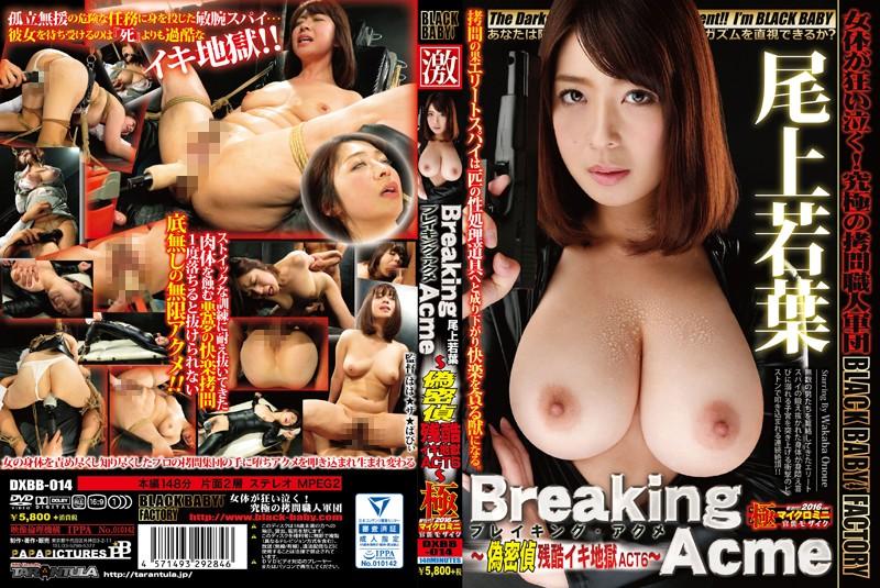 [DXBB-014] BreakingAcme 偽密偵残酷イキ地獄 ACT... SM Rape Restraint Wakaba Onoue 騎乗位