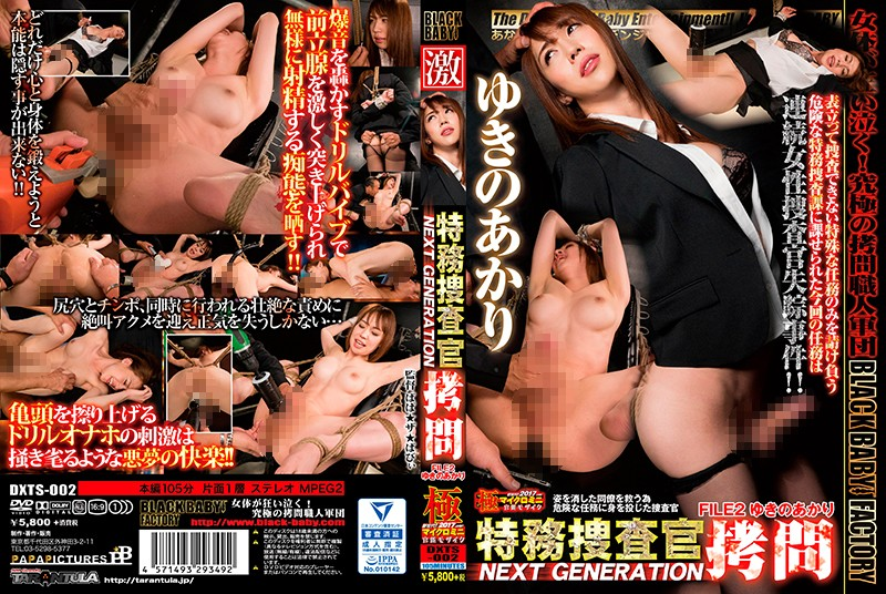 [DXTS-002] 特務捜査官拷問 NEXT GENERATION FILE... Transsexual 2017/04/25