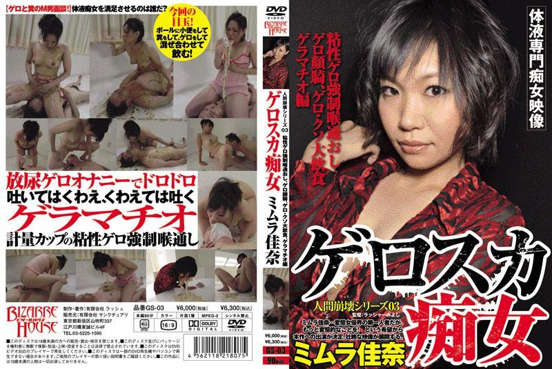 [GS-03] ゲロスカ痴女 ミムラ佳奈 その他女王・SM 2009/09/18 嘔吐 Scat