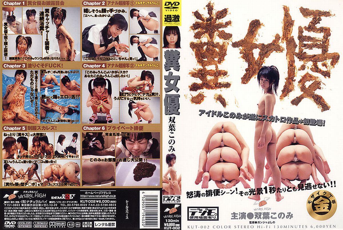 [KUT-002] 糞女優 双葉このみ   2003/07/05 その他スカトロ