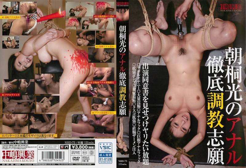[NHD-073] 朝桐光のアナル徹底調教志願 Anal Rape