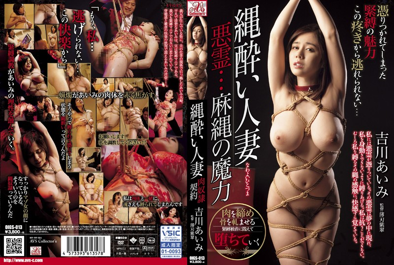 [OIGS-013] 縄酔い人妻 悪霊 麻縄の魔力 吉川あいみ Actress Married Woman AVS COLLECTOR'S SM Big Tits