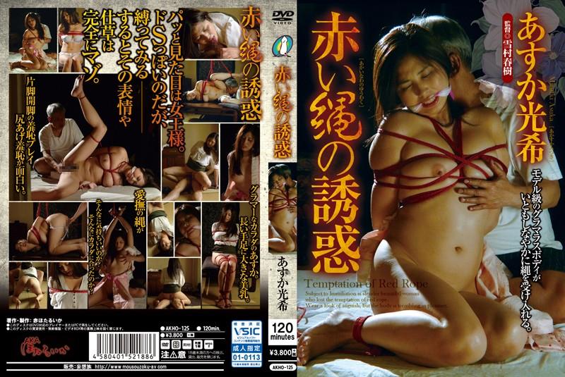[AKHO-125] Aka Hotaruika 赤い縄の誘惑 SM 雪村春樹 Asuka Mitsuki