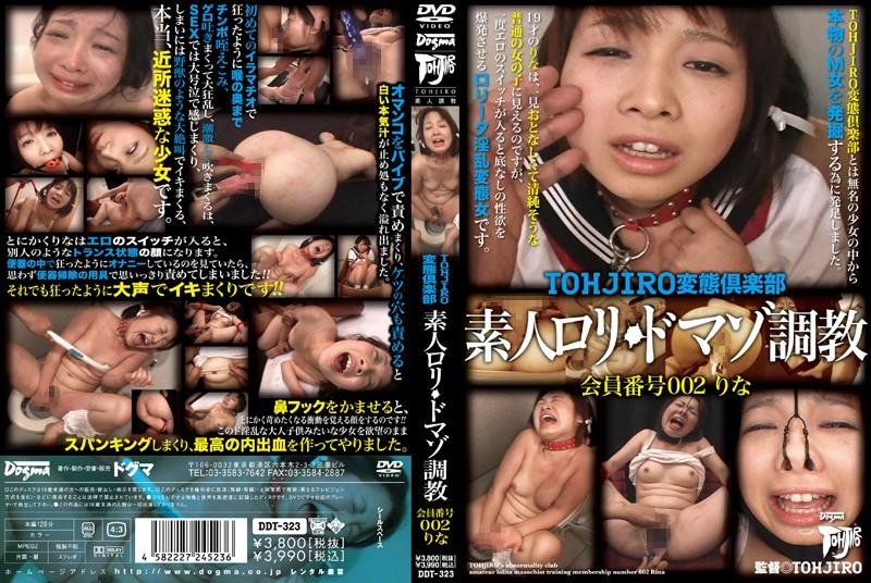 [DDT-323] 林里南 TOHJIRO 変態倶楽部 素人ロリ・ドマゾ調教 会員番号 002 りな Lolita Other Amateur 128分 その他ロリ系