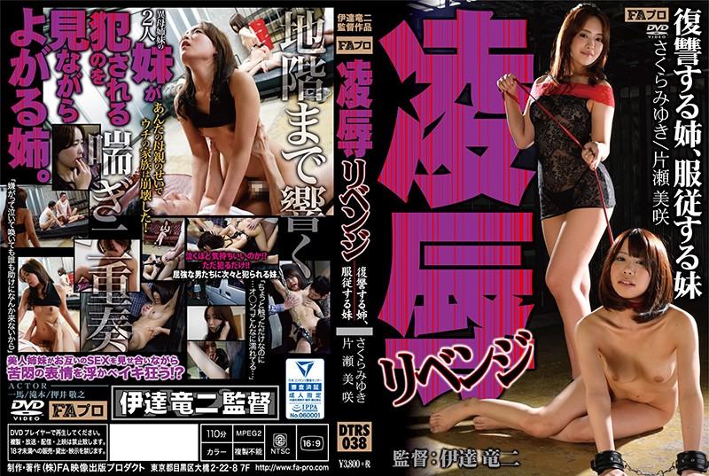 [DTRS-038] Sakura Miyuki, Katase Misaki 凌辱リベンジ 復讐する姉、服従する妹 FA映像出版プロダクト 2017/09/01 乱交拘束 Captivity
