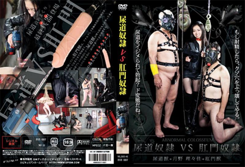 [EVE-007] 尿道奴隷vs肛門奴隷 Torture エピキュリアン リンチ・ビンタ(M男) 90分