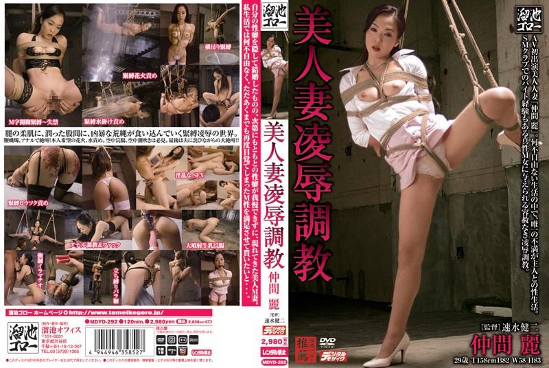 [MDYD-292] Tameike Goro- 美人妻凌辱調教  企画 スパンキング・鞭打ち Nakama Rei Aunt 2008/05/13 人妻・熟女
