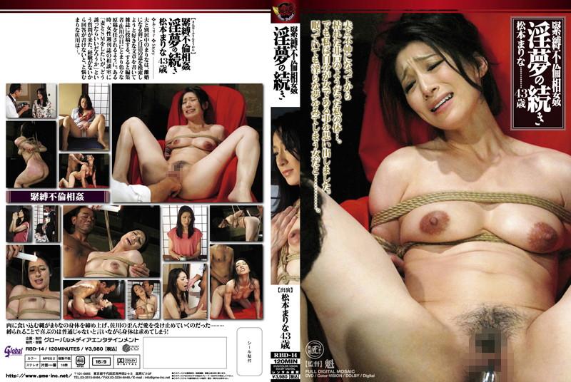 [RBD-14] Rose Butler 貞操帯の女 8 鈴木杏里 5RB 80分 Matsumoto Marina