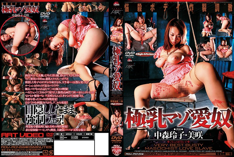 [ADV-R0459] 極乳マゾ愛奴 その他SM 2009/08/24 凌辱 Tits 115分