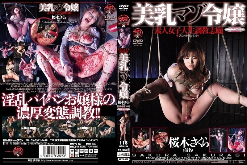 [ADVO-007] 美乳マゾ令嬢 Torture Fetish 凌辱 剃毛・パイパン(フェチ) 2010/12/13