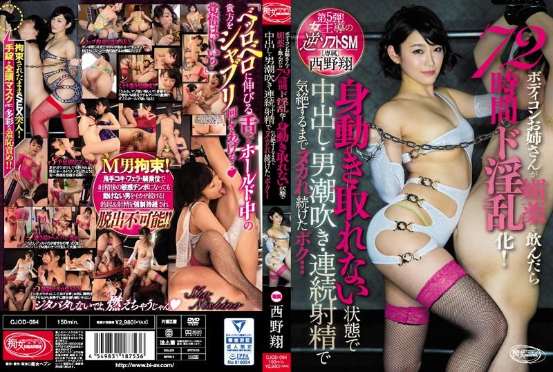 [CJOD-094] ボディコンお姉さんが媚薬を飲んだら72時間ド淫乱化... Amateur 催眠・ドラッグ Nao Masaki Actress 女優