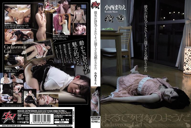 [DASD-257] 彼女が浮気できないように深すぎる気絶をさせた 小西まりえ 人妻・熟女 監禁・拘束
