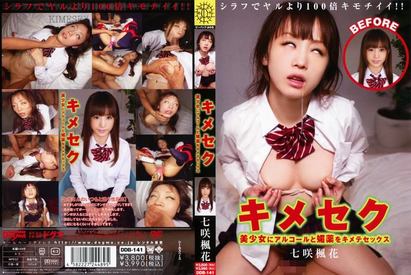 [DDB-141] キメセク アルコールと媚薬をキメテセックス 七咲楓花 Actress 女優 2010/09/19
