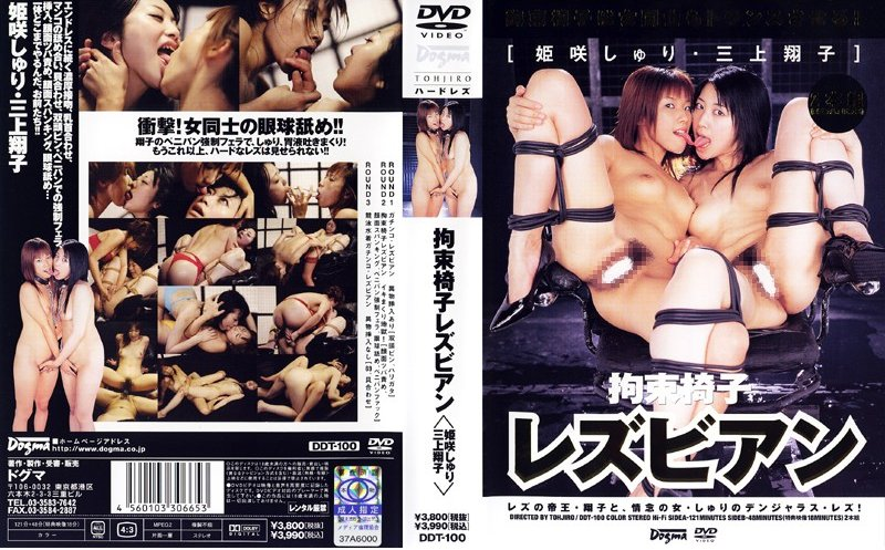 [DDT-100] 拘束椅子レズビアン 姫咲しゅり・三上翔子 フェラ・手コキ Lesbian イラマチオ スパンキング・鞭打ち