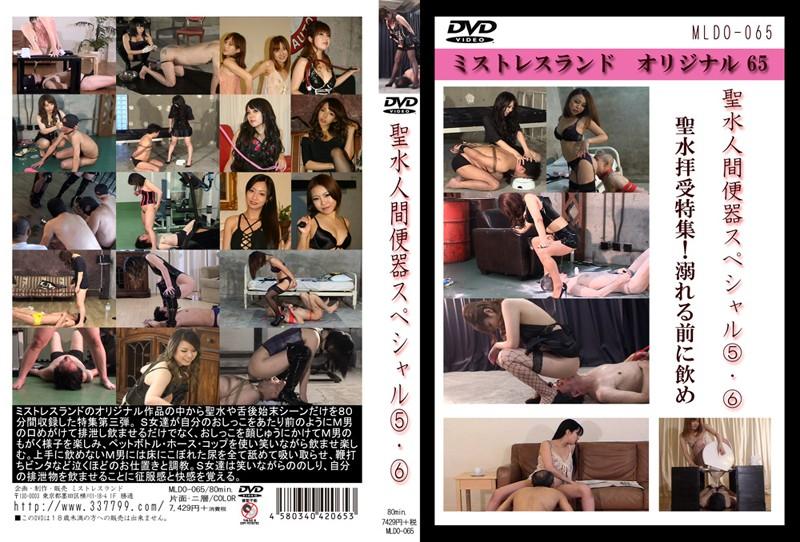 [MLDO-065] 聖水人間便器スペシャル 5・6 その他フェチ 放尿 Golden Showers Rape 調教