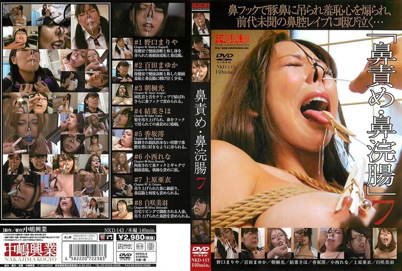 [NKD-143] 鼻責め鼻浣腸7 プレジャーアウトレット 140分 Rape Enema