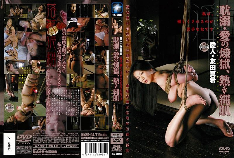 [NNSD-04] 愛人・友田真希 耽溺・愛の煉獄、熱き縄肌 縄の贄 2008/09/26 Other Slut