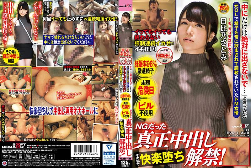 [SDMU-651] 「中にだけは絶対に出さないで・・・」と言っていた 元OLで精子を常に飲まされて調教されていたドM女優 ... 中出し Rape Restraint Big Tits 騎乗位