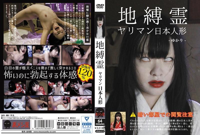 [URAM-010] 地縛霊 ヤリマン日本人形 きな粉じじい Fetish Rape 裏メシ屋