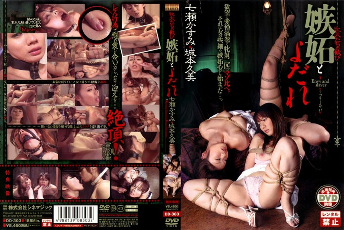 [3RCN-018] CineMagic 悦縛の宴s e Hook SM Kanzaki Reona, Shiromoto Kumi