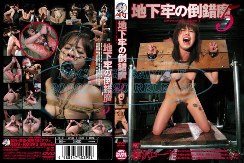 [ADV-R0395] Art Video 地下牢の倒錯魔 5 80分 Fujisawa Ro-ra SM Rape