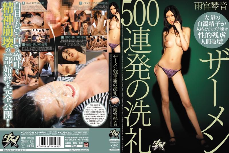 [DASD-086] ザーメン500連発の洗礼 Amamiya Kotone Rape 2009/08/25 イラマチオ