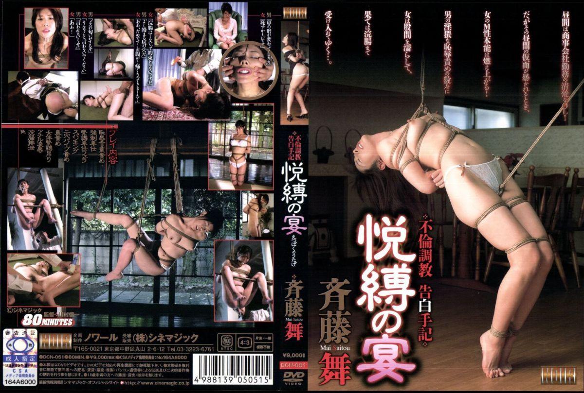 [DCN-051] シネマジック 悦縛の斉藤舞 Nos e Hook SM Mahiro Uchida