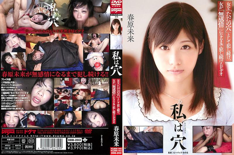 [DDB-203] Dogma 私は穴 アクメ3P Restraint Big Tits Sunohara Miki