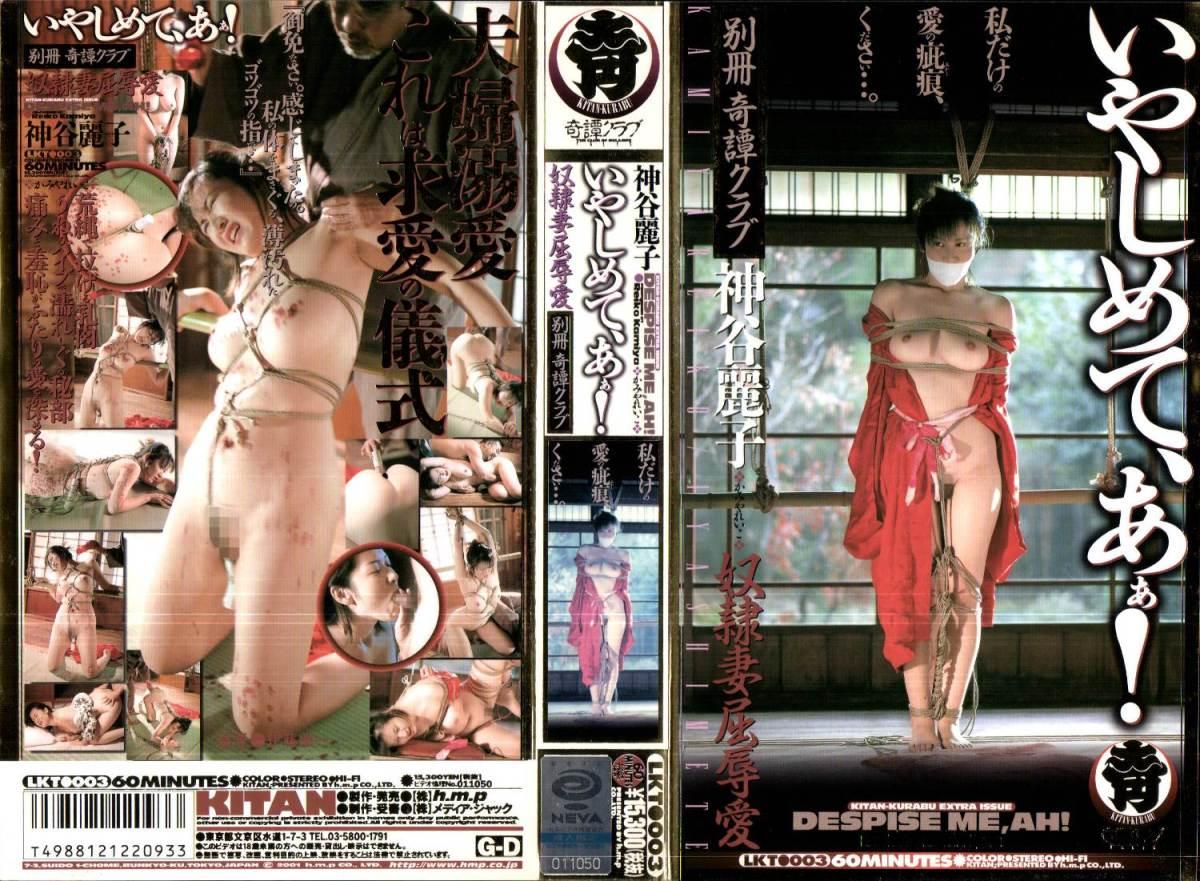 [LKT-003] 奇譚クラブ 別冊奇譚クラブ いやしめて、あぁ! Ganaha Rei 奴隷妻屈辱愛 2001/04/22 凌辱 SM