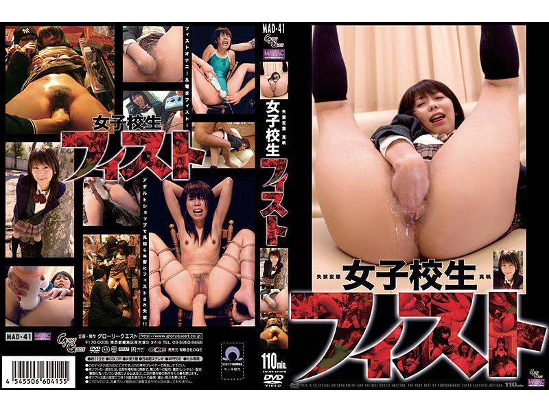 [MAD-41] Maniac (Glory) 女子校生フィスト Sex Gal 素人 Cabaret Sawai Maho