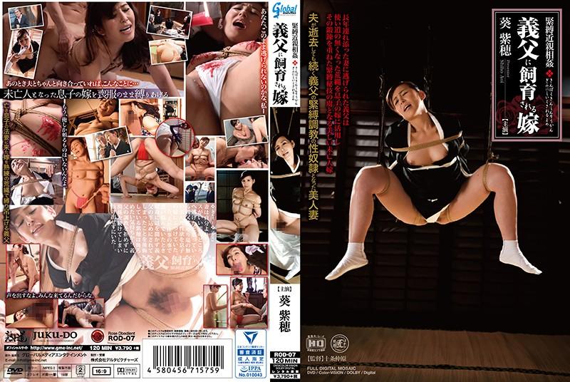 [ROD-07] Rose Obedient 緊縛近親相姦 義父に飼育される嫁  監禁・拘束 Wife SM ROSE Aoi Shiho OBEDIENT Rape