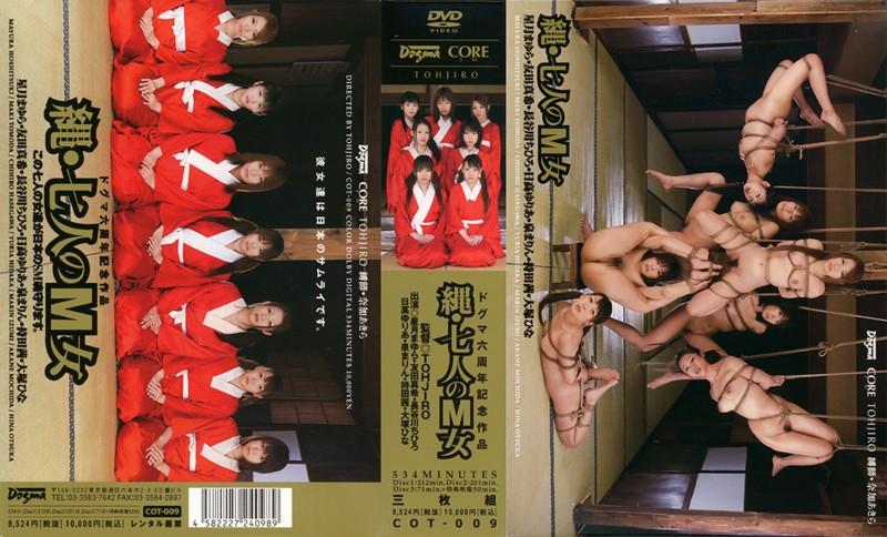 [COT-009] 縄・七人のM女 Yuria Hidaka Maki Tomada 友田真希 Chihiro Hasegawa SM