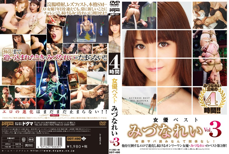 [DDT-490] 女優ベスト みづなれい  3 Defecation 140分 2009/09/24 イラマチオ 拘束 3DDT