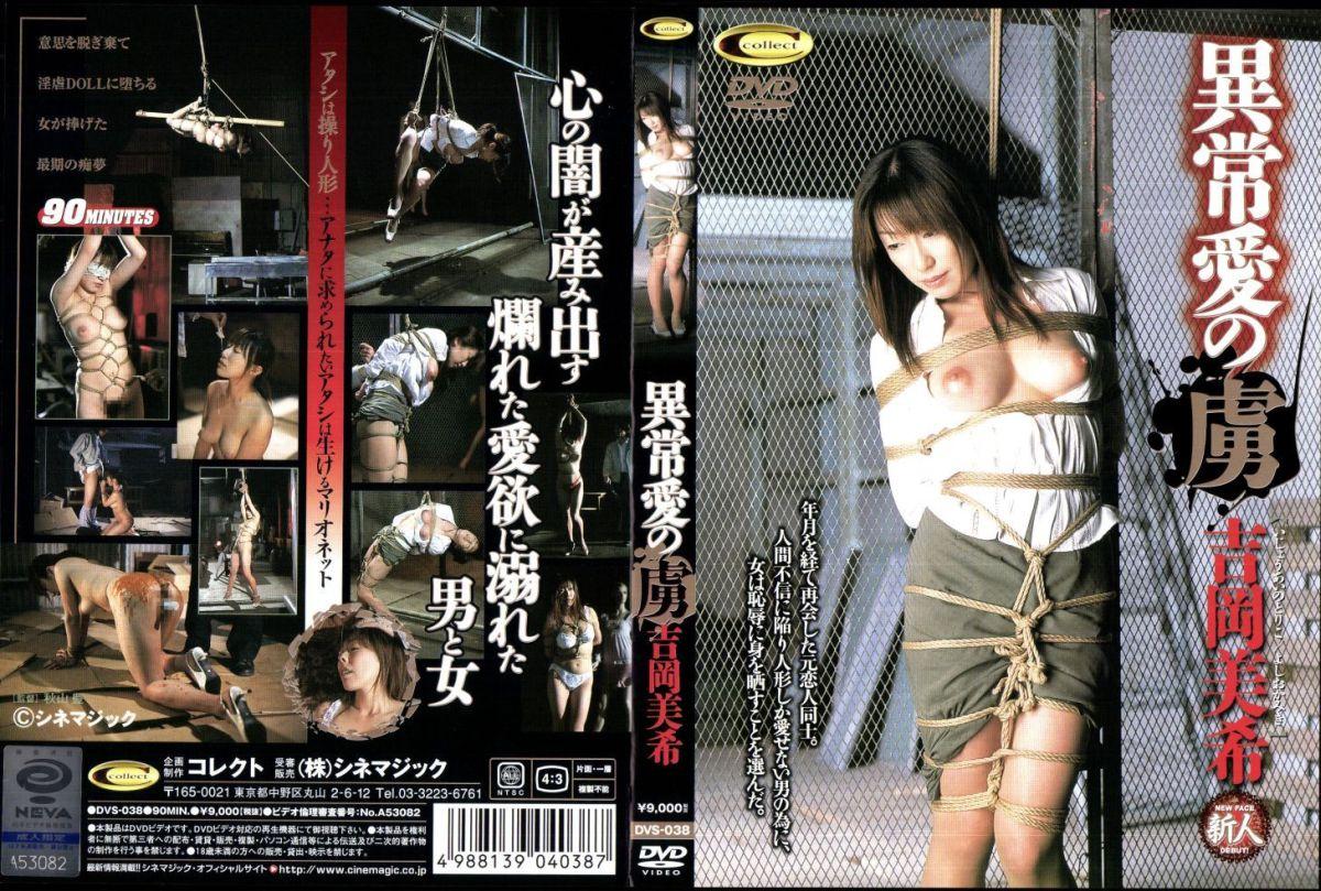 [DVS-038] 異常愛の虜 SM 2005/09/30