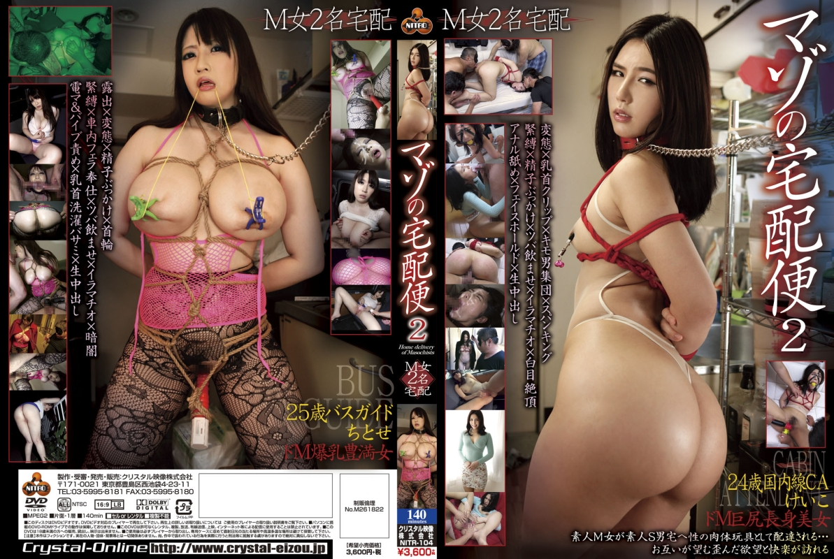 [NITR-104] マゾの宅配便  2 拘束 NITRO SM 乱交 Restraint Cum Liver Man 縛り BUDDHAD Boobs Pantyhose Tied 2014/12/19 Tits