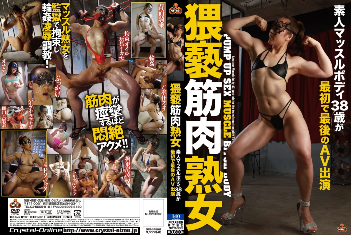 [NITR-330] 猥褻筋肉熟女 ~最初で最後のAV出演~ Fetish 企画 Planning 2017/09/08 女優 おばさん Debut