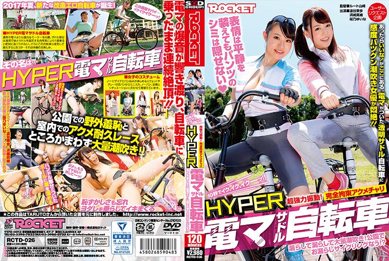 [RCTD-026] HYPER電マサドル自転車 Squirting 2017/09/21 潮吹き おっぱい