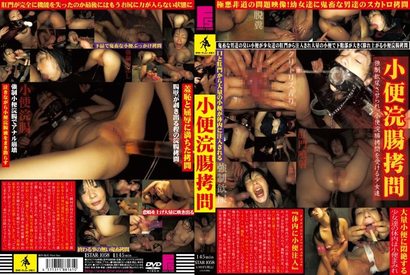 [STAR-1058] 小便浣腸拷問 Scat 2011/12/09 Lolita スカトロ
