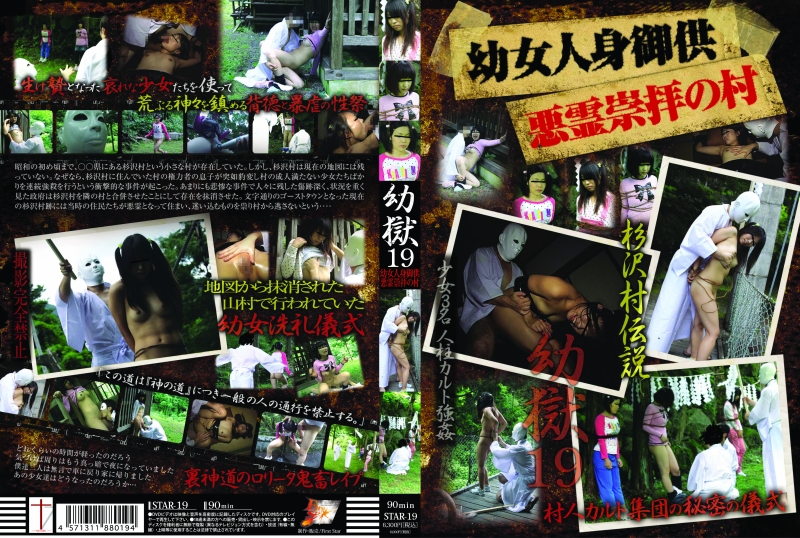 [STAR-19] 幼獄 19 幼女人身御供 悪霊崇拝の村 露出 その他露出 Torture Other Exposure